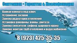 Прочие услуги - Услуги сантехника, 0