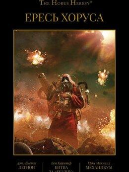 Художественная литература - Warhammer 40000 Ересь Хоруса. Книга III, 0
