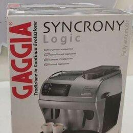 Кофеварки и кофемашины - Новая Кофемашина Gaggia Syncrony Logic, 0