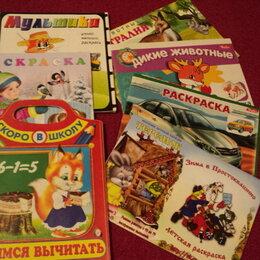 Детская литература - Детские книжки раскраски, 0