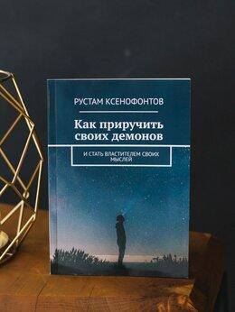 """Прочее - Книга """"Как приручить своих демонов"""", 0"""