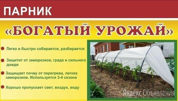 Мини парник поликарбонат ПДС Богатый Урожай 4 метра укрывной материал по цене 2200₽ - Парники и дуги, фото 0