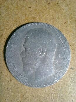 Монеты - 1 рубль 1896 и 1899, 0