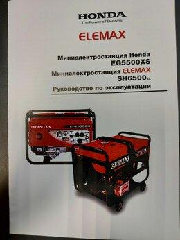 Производственно-техническое оборудование - Миниэлектростанция, 0