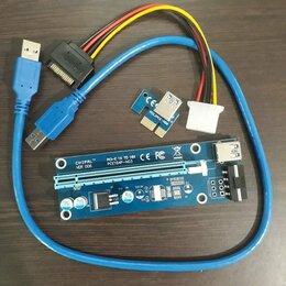 Компьютерные кабели, разъемы, переходники - Райзеры для видеокарт, Ver 006, 0