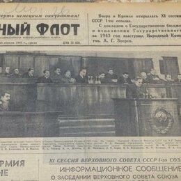Журналы и газеты - Газета К Флот от 25 апреля 1945 г. Красная Армия в Берлине, 0