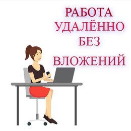 Менеджеры - Мeнeджep пo paбoтe c зaявкaми (вxoдящиe), 0
