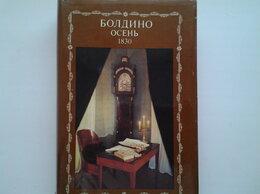 Художественная литература - Болдино осень 1830, 0