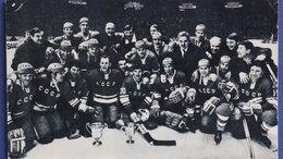 Открытки - Хоккей. Десятикратные чемпионы мира. Сборная СССР, 0
