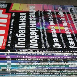 Журналы и газеты - Журнал CHIP. 2005 г. Все 12 номеров. 2005 г., 0