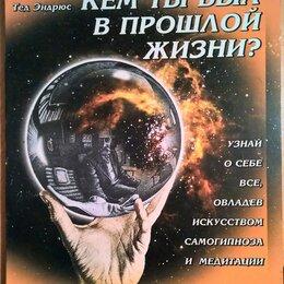 Астрология, магия, эзотерика - Книга: Кем ты был в прошлой жизни? Тед Эндрюс., 0