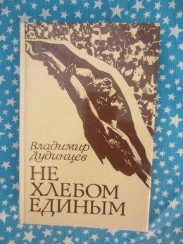 Художественная литература - В. Дудинцев. Не хлебом единым. 1990 год, 0