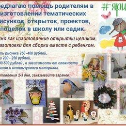 Рисование - Рисунки, открытки, поделки в школу, д/сад, 0