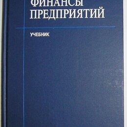 Бизнес и экономика - Финансы предприятий. Ковалев В.В., Ковалев Вит.В. 2004 г., 0