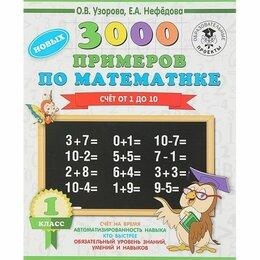 Учебные пособия - 3000 примеров по математике, 1 класс, 0