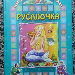 Детская литература - Русалочка. Детская книга, 0