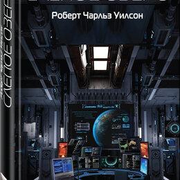 Словари, справочники, энциклопедии - Слепое Озеро, 0