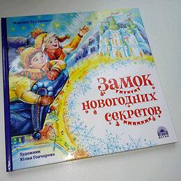 Детская литература - Тараненко. Замок новогодних секретов. Новый год, детская книга, детство, 0