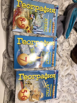 Учебные пособия - Атласы по географии 5-6,7,8-9 класс. Новые , 0