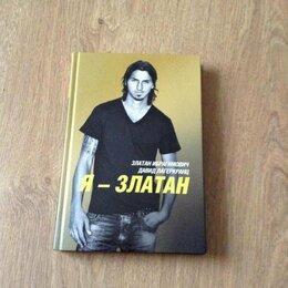 """Спорт, йога, фитнес, танцы - автобиография """"Я - ЗЛАТАН """" --Златан Ибрагимович…, 0"""