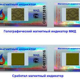 Электрические щиты и комплектующие - Голографическая антимагнитная пломба МИД, 0