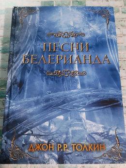 Художественная литература - Песни Белерианда, 0