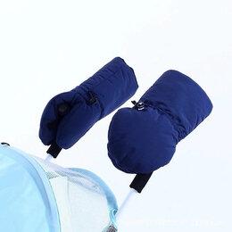 Аксессуары для колясок и автокресел - Новые рукавицы - муфта #3 для коляски (синие), 0