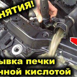 Автосервис и подбор автомобиля - Промывка радиатора, 0