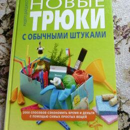 """Дом, семья, досуг - Книга """"Новые трюки с обычными штуками"""", 0"""