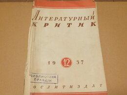 Журналы и газеты - Журнал Литературный Критик №12 1937 г. Сталин…, 0