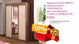 Шкафы, стенки, гарнитуры - Шкаф Купе Бася шимо, 0