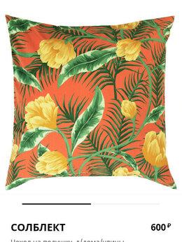 Чехлы для мебели - Новый чехол на подушку Икеа р-р 65*65 599р, 0