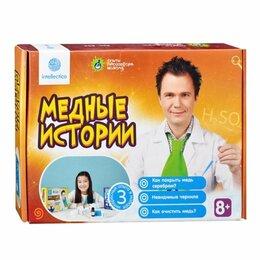 """Развивающие игрушки - Набор для опытов """"Медные истории"""" Intellectico, 0"""