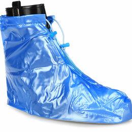 Одежда - Дождевик для обуви, 0