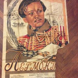 Постеры и календари - Афиша 1943 год к кинофильму Лермонтов, 0