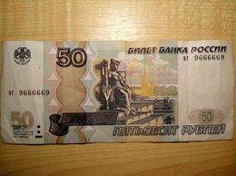 """Банкноты - Банкнота с зеркальным номером """"радар"""" вг 9666669, 0"""