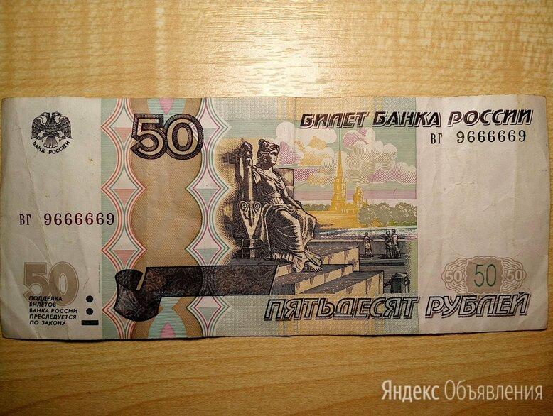 """Банкнота с зеркальным номером """"радар"""" вг 9666669 по цене 150₽ - Банкноты, фото 0"""