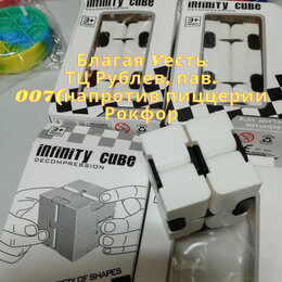 Головоломки - Куб бесконечности, антистрес головоломка…, 0