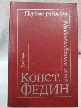 Художественная литература - Романы К. Федина, 0