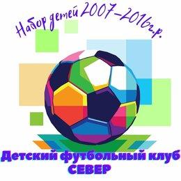 Спорт, красота и здоровье - Обучение футболу детей, 0