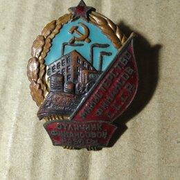Жетоны, медали и значки - знак отличник финансовой работы, 0