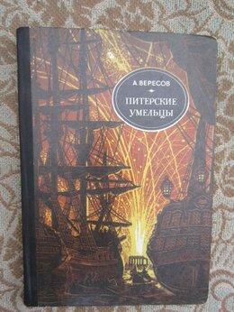 Художественная литература - А. Вересов. Питерские умельцы. Гравюры Р.…, 0