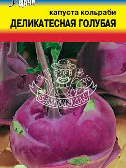 Продукты - Капуста кольраби Деликатесная голубая УУД, 0