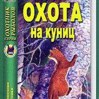 """Прочее - Книга """"Охота на куниц"""", 0"""