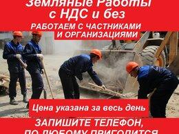 Архитектура, строительство и ремонт - Земляные работы с НДС и без, 0