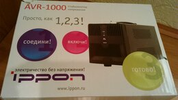 Источники бесперебойного питания, сетевые фильтры - Стабилизатор напряжения ippon AVR 1000, 0