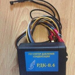 Аксессуары и запчасти - РДК-8,4 комплект регулятор давления конденсации , 0
