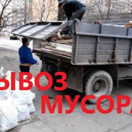 Сфера услуг - Вывоз мусора и хлама, 0