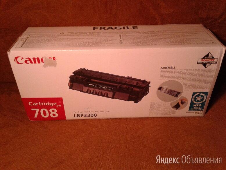 Картридж Canon 708 по цене 500₽ - Картриджи, фото 0