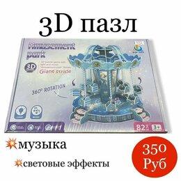 Пазлы - 3D-Пазл с подсветкой и музыкой, 0